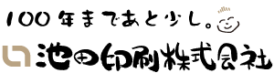 池田印刷 株式会社